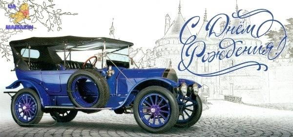 результате открытка с днем рождения мужчине ретро автомобиль курорта