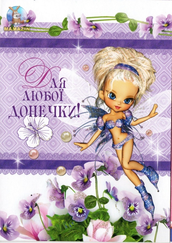 Любимая дочь открытки
