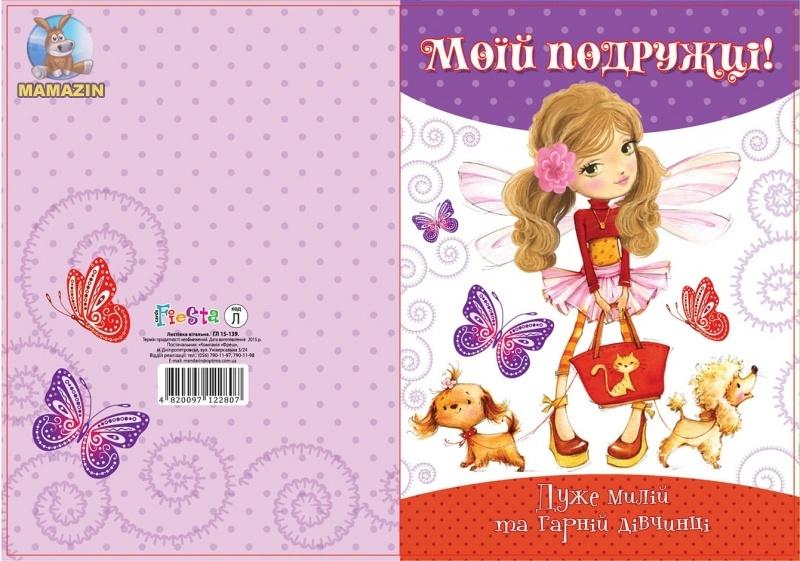 Маленькая открытка для подруги, поздравлениями
