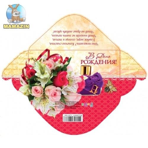 Конверт открытка с днем рождения женщине красивые