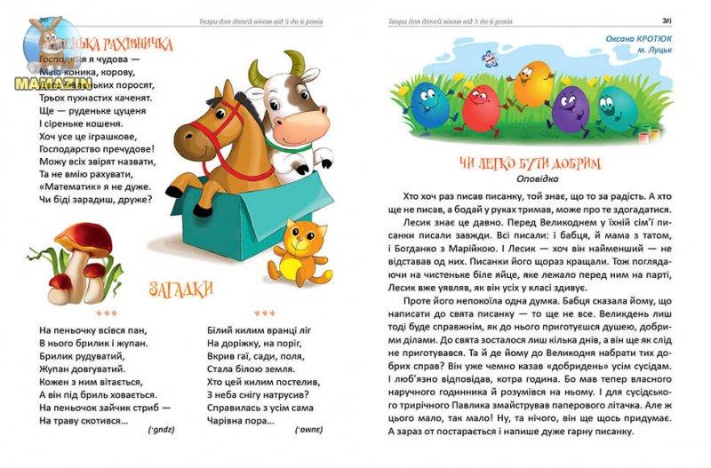 Дитяча книжка Найкращий подарунок
