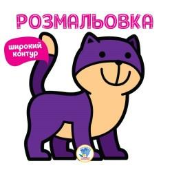 """Раскраска для малышей """"МАУ"""" укр. 3310 Издательство ..."""